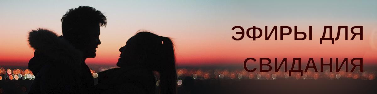 Эфиры для романтического свидания. Animadellestelle.boutique